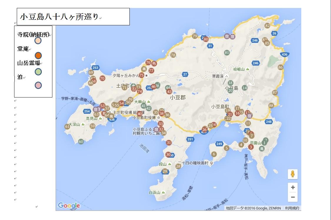 小豆島88ヶ寺.jpg