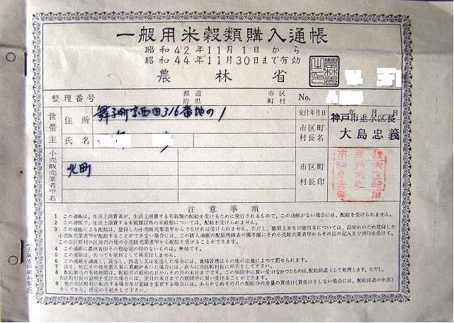 米穀通帳.JPG